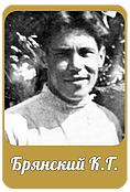 Константин Брянский (1910 -1943)