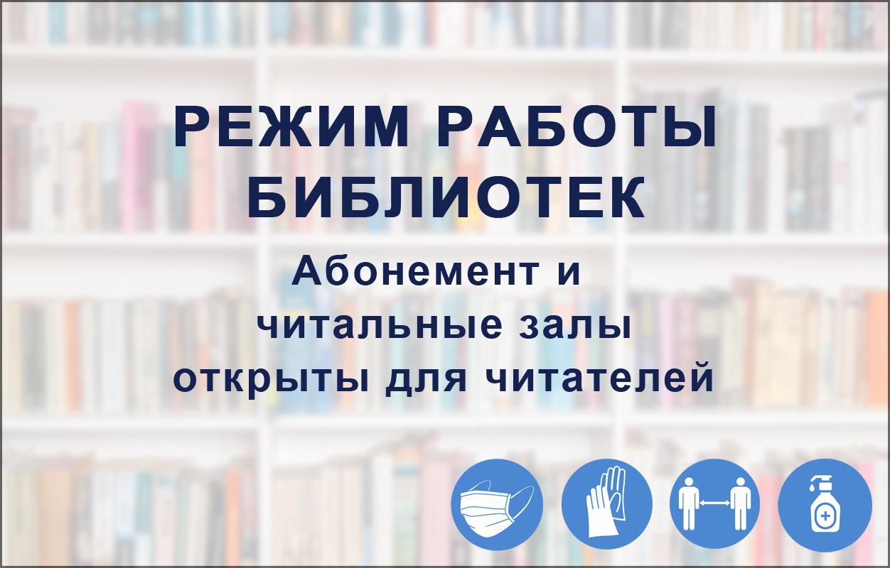 С 19 января городские библиотеки переходят на новый режим работы